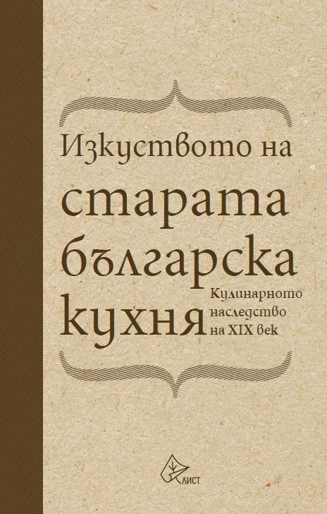 """""""Изкуството на старата българска кухня. Кулинарното наследство на XIX век"""" се разпространява в книжарниците на цена 20 лева."""